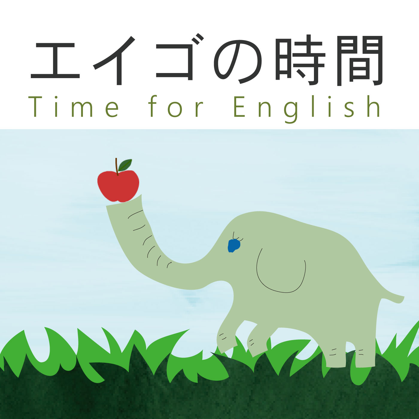 エイゴの時間 – Time for English