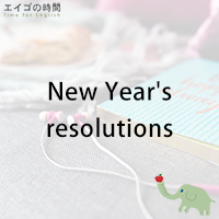 ♪New Year's resolutions – 新年の誓い