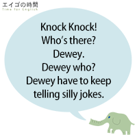 Knock, knock!Who's there?Dewey.Dewey who?Dewey have to keep telling silly jokes.