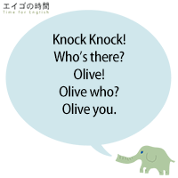 Knock, knock!Who's there?Olive!Olive who?Olive you.