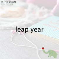 ♪leap year – 閏年Primary Sidebarエイゴの時間  ♪ 音声付き英語学習サイト