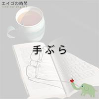 手ぶら - empty-handed