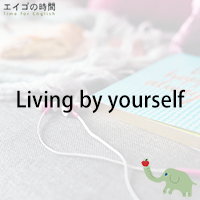 Living by yourself - 一人暮らし