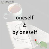 oneself と by oneself
