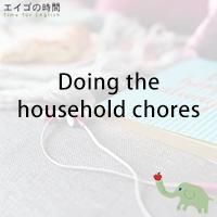 Doing the household chores - 家事