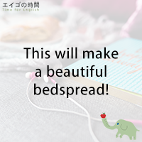 ♪This will make a beautiful bedspread! - お誂え向き