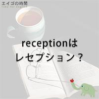 receptionはレセプション?