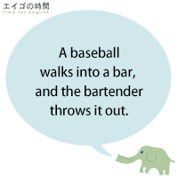 A baseball walks into a bar,  and the bartender throws it out.