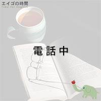 電話中 - He is on the phone