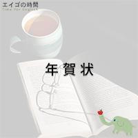 年賀状 - Happy New Year
